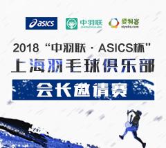 """2018""""中羽联●ASICS杯""""上海羽毛球俱乐部会长邀请赛"""