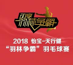 """2018天行健""""羽林争霸""""全国羽毛球赛-成都站"""