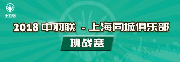2018中羽联上海同城俱乐部挑战赛
