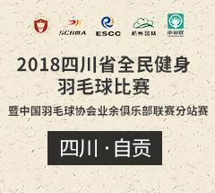 自贡站(乙组)-2018年四川省全民健身羽毛球比赛暨中国羽毛球协会业余俱乐部联赛分站赛