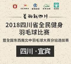 (宜宾站)2018四川省全民健身羽毛球比赛暨全国东西南北中羽毛球大赛分站选拔赛