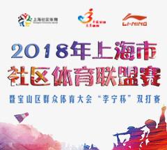 """上海市社区体育联盟赛暨宝山区群众体育大会""""李宁杯""""双打赛"""