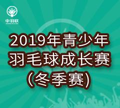 2019年青少年羽毛球成长赛(冬季赛)