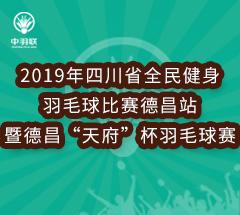 2019年四川省全民健身羽毛球比赛德昌站 暨德昌
