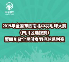2019年全国东西南北中羽毛球大赛(四川区选拔赛) 暨四川省全民健身羽毛球系列赛