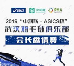 """2019""""中羽联●ASICS杯""""武汉羽毛球俱乐部会长邀请赛"""