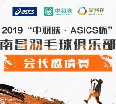 """2019""""中羽联●ASICS杯""""南昌羽毛球俱乐部会长邀请赛"""