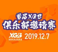 首届XGB俱乐部邀请赛