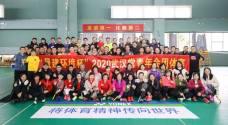 2020武汉常青年会